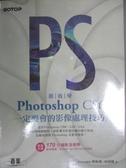 【書寶二手書T1/電腦_ZIC】跟我學Photoshop CS6一定要會的影像處理技巧_恩光技術團隊 郭姮劭/何頌凱