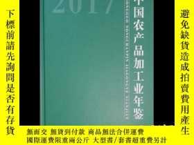 二手書博民逛書店罕見2017中國農產品加工業年鑑Y26152 中國農產品加工業年