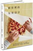 廚房裡的包裝設計:超過150 個從基本技巧延伸,可以不斷變化創新的料理包裝術+4..