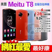 美圖 MEITU T8 5.2吋 4G/128G 自拍美顏 十核心 智慧型手機 0利率 免運費