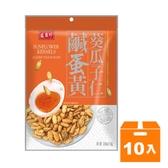 盛香珍鹹蛋黃葵瓜子仁110g(10入)/箱 【康鄰超市】