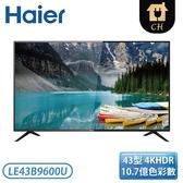 [Haier 海爾]43型 4K HDR液晶顯示器 LE43B9600U