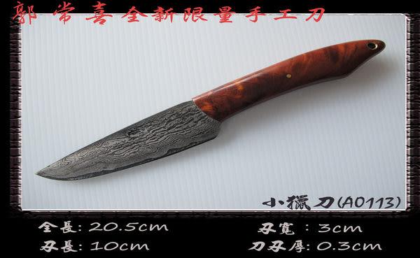 郭常喜與興達刀具--郭常喜限量手工刀品 小獵刀 (A0113) 外型小巧,方便攜帶。