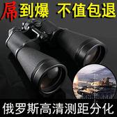 雙筒望遠鏡軍俄羅斯貝戈士高倍高清夜視測距非人體透視成人特種兵DF