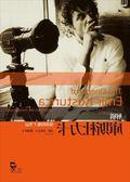 (二手書)解構庫斯杜力卡:導演的地下筆記