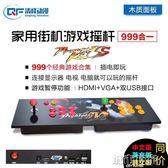 遊戲機 999合一 木板拳皇 家用街機控台 月光寶盒5S 拳皇雙人格鬥搖桿遊戲手柄 mks生活主義