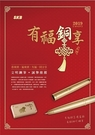 SKB【2019有福銅享】黃銅袖珍鋼筆(豬年)新年禮盒組 (M尖)
