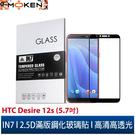 【默肯國際】IN7 HTC Desire 12s (5.7吋) 高清 高透光2.5D滿版9H鋼化玻璃保護貼 疏油疏水 鋼化膜