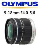 名揚數位 OLYMPUS M.ZUIKO 9-18mm F4-5.6 M4/3 M43 公司貨 (分12/24期0利率) 新春活動價(02/29)