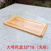 小茶盤 竹制茶托盤 單人辦公室 家用迷你長方形簡約全竹小號干泡zg—聖誕交換禮物