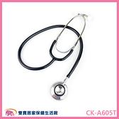 Spirit精國 經濟型聽診器CK-A605T(雙面) CKA605T