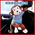 萌萌猴抽取紙巾盒 猴子掛式紙巾抽 汽車廁所衛生紙套【AE10405】99愛買小舖