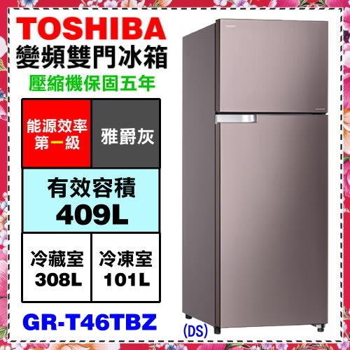 日本設計精品*壓縮機10年保固【TOSHIBA東芝】409L雙門變頻抗菌冰箱《GR-T46TBZ(DS)》含基本安裝