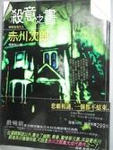 【書寶二手書T7/翻譯小說_ILM】殺意之書_楊惠茹, 赤川次郎