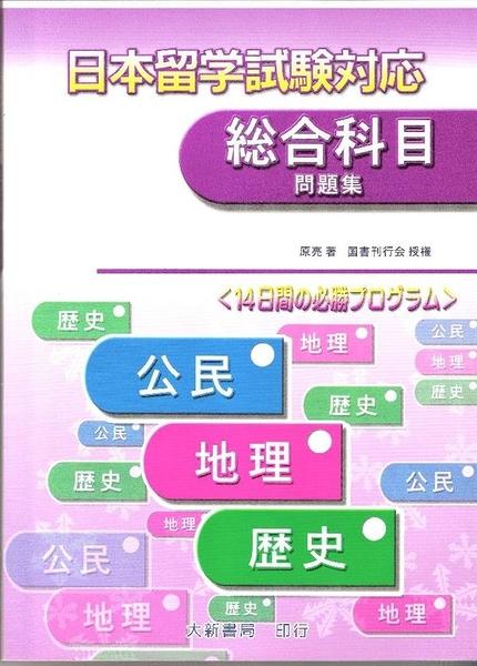 (二手書)日本留學試驗對應