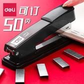 訂書機 得力加厚訂書機 可訂50頁學生辦公用訂書器中號大號省力型裝訂機手動【米家科技】