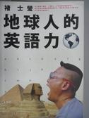 【書寶二手書T6/語言學習_LEE】地球人的英語力_褚士瑩