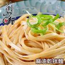 【蘭山麵】麻油口味24人份(12包)↘$699免運