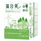 蒲公英環保擦手紙150抽*5包【愛買】