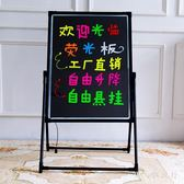 立式發光廣告小黑板商用電子熒光留言板 手寫夜光銀光板展示牌 DR18336【男人與流行】