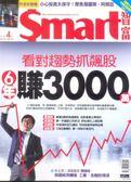 SMART 智富月刊4 月號2018 第236 期