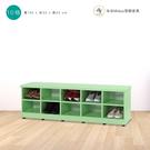 【米朵Miduo】塑鋼兒童座鞋櫃 塑鋼家具 防水塑鋼鞋櫃(10格)