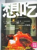 【書寶二手書T8/餐飲_QII】想吃-王瑞瑤美食報告書_王瑞瑤