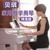 貝琪教學生88鍵智能電鋼琴重錘鍵盤專業成人家用初學者數碼電子琴