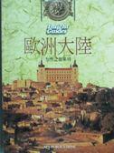 【書寶二手書T7/旅遊_ZKK】知性之旅-歐洲大陸_民80_原價600
