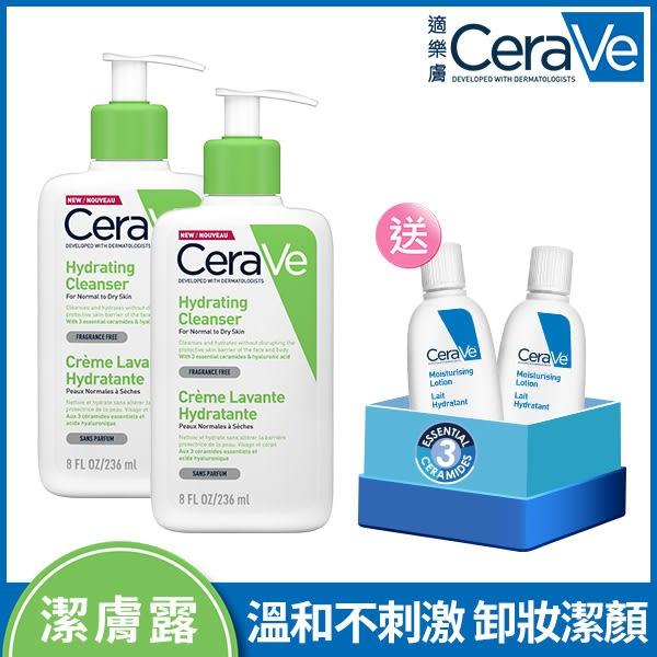 CeraVe 輕柔保濕潔膚露236ml 雙入組