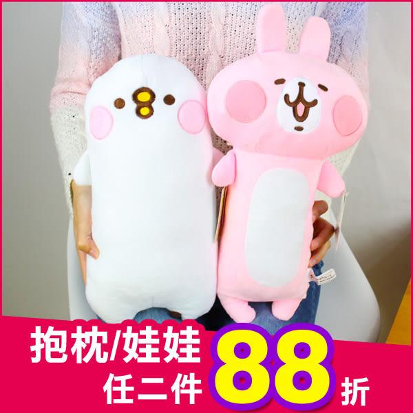 《限量現貨》卡娜赫拉 兔兔 P助 正版 長型抱枕 絨毛娃娃 38-45cm 玩偶 生日 情人節禮物 D12307