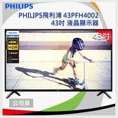 PHILIPS 飛利浦43吋 FHD 液晶顯示器+視訊盒43PFH4002