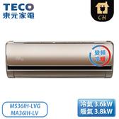 [TECO 東元]6-7坪 LV系列 豪華變頻冷暖空調-金色 MS36IH-LVG/MA36IH-LV