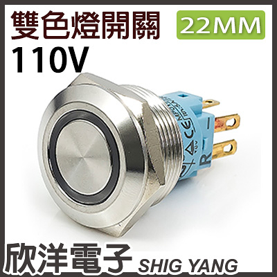 22mm不鏽鋼金屬平面雙色環形燈無段開關 AC110V / S2201A-110RG 紅綠雙色光 CMP西普