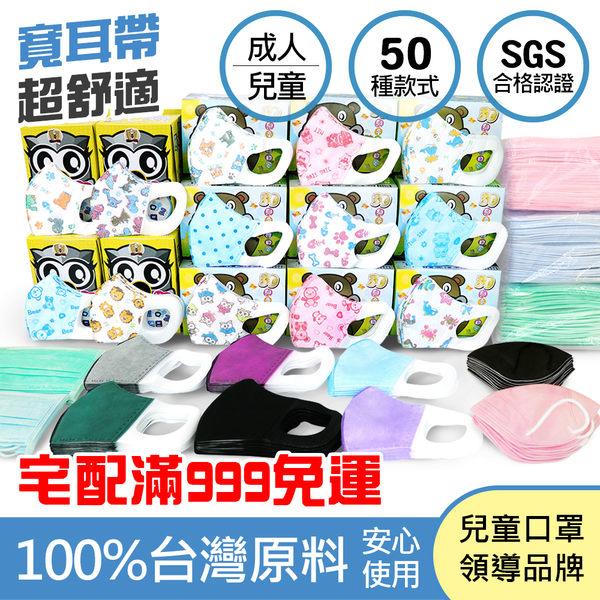 口罩 台灣製造3D彈布兒童成人口罩 多色