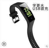 計步器手環智能手錶男女老人測老年血壓睡眠跑步走路運動手腕 童趣潮品