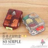 一周便攜小藥盒 迷你隨身藥片盒膠囊分裝盒 雙層 10藥格薬盒  潮流前線