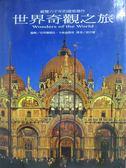 【書寶二手書T4/地理_XCL】世界奇觀之旅-縱覽六千年的建築傑作_黃中憲譯