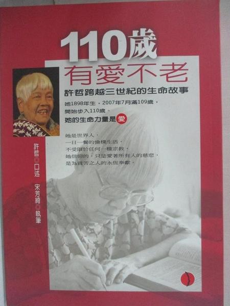 【書寶二手書T1/勵志_GQ6】110歲有愛不老_許哲口述 宋芳綺執筆