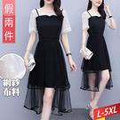 假兩件網紗洋裝 L~5XL【693820...