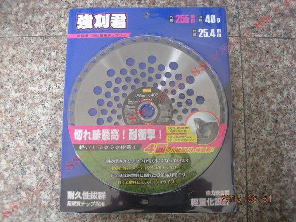 強割君 鎢鋼刀片 圓盤割 割草片 圓鋸片(割草機專用)255mm*25.4mm*40P 輕量化 強力安全型