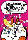 (二手書)韓國羊的韓語單字秀(1 MP3+拼音練習拉頁)