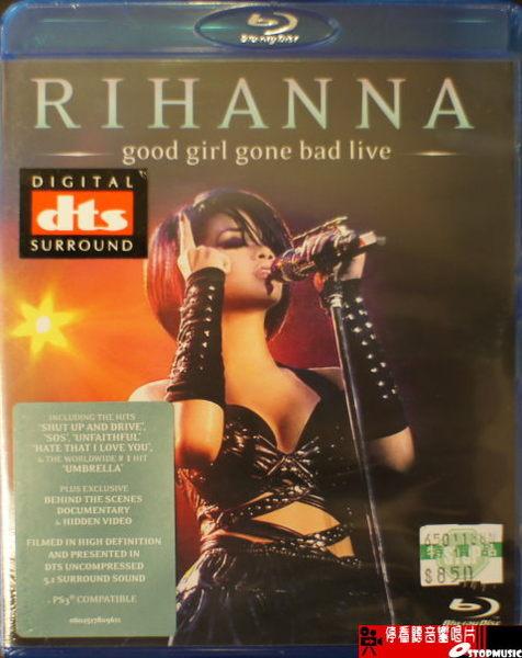 【停看聽音響唱片】蕾哈娜 : 娜妹好壞曼徹斯特演唱會 Rihanna:Good Girl Gone Bad Live