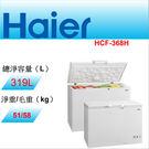 【Haier海爾】319L 臥式密閉冷凍櫃  (HCF-368H)*下單前先確認是否有貨