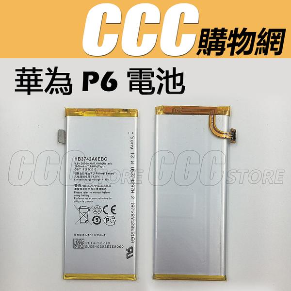 Huawei P6 電池 P6-U00/6 P6-T00 電池 HB3742A0EBC 內置電池 內建電池 DIY 維修 零件