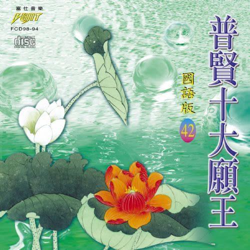 國語版 42 普賢十大願王 CD (音樂影片購)