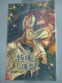 【書寶二手書T4/一般小說_GJR】特殊傳說第二部3-摩森林_護玄