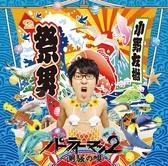 小野友樹-PartyMan2 ~潮騒之唄~(DVD付) CD+DVD