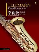 薩克斯風譜M8418.泰勒曼:奏鳴曲 TWV 41:B6〔高音/中音薩克斯風與鋼琴改編版〕〔附CD〕