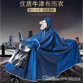 雨衣成人騎行徒步男女士單雙人電動自行車電瓶車加大加厚防水雨披